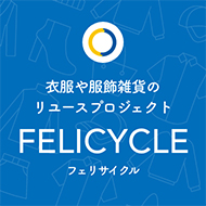 FELICYCLE