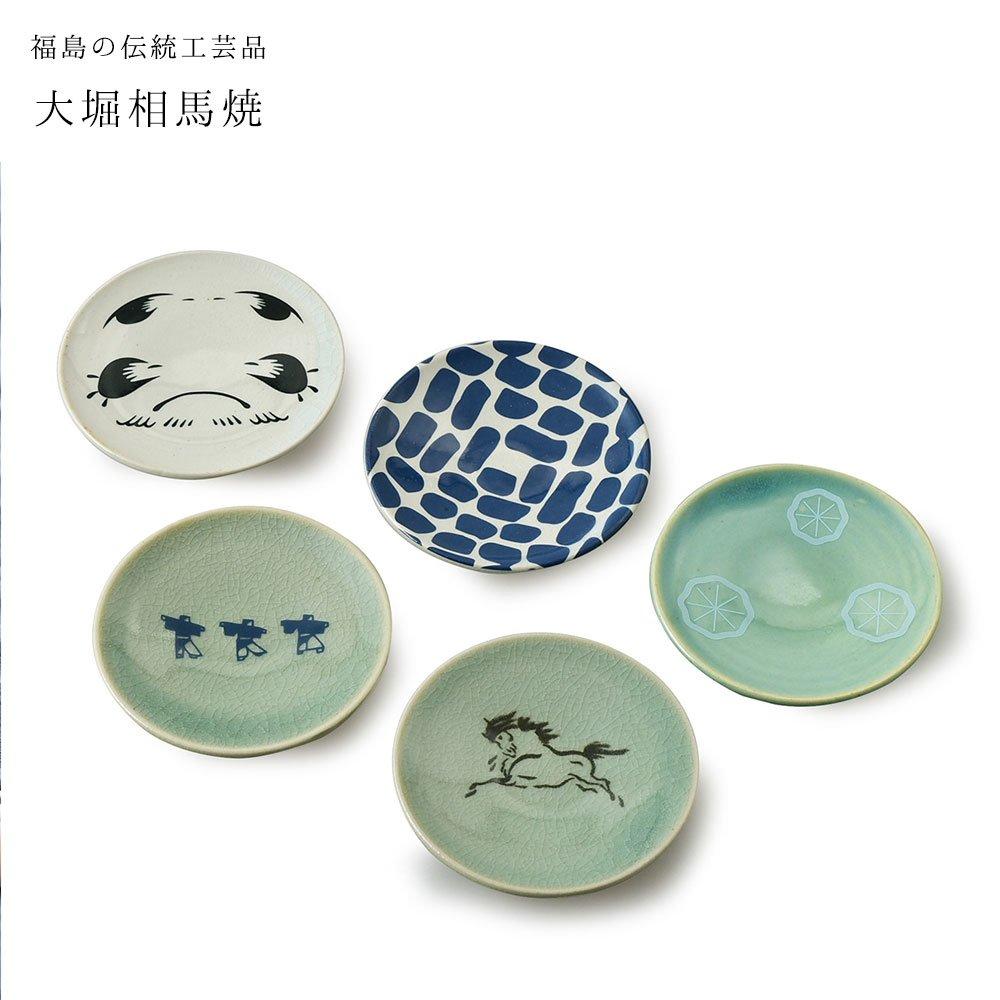 お皿の中の小さな旅 大堀相馬焼 豆皿5枚セット