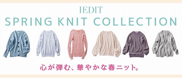 【春もニット!】SPRING KNIT COLLECTION