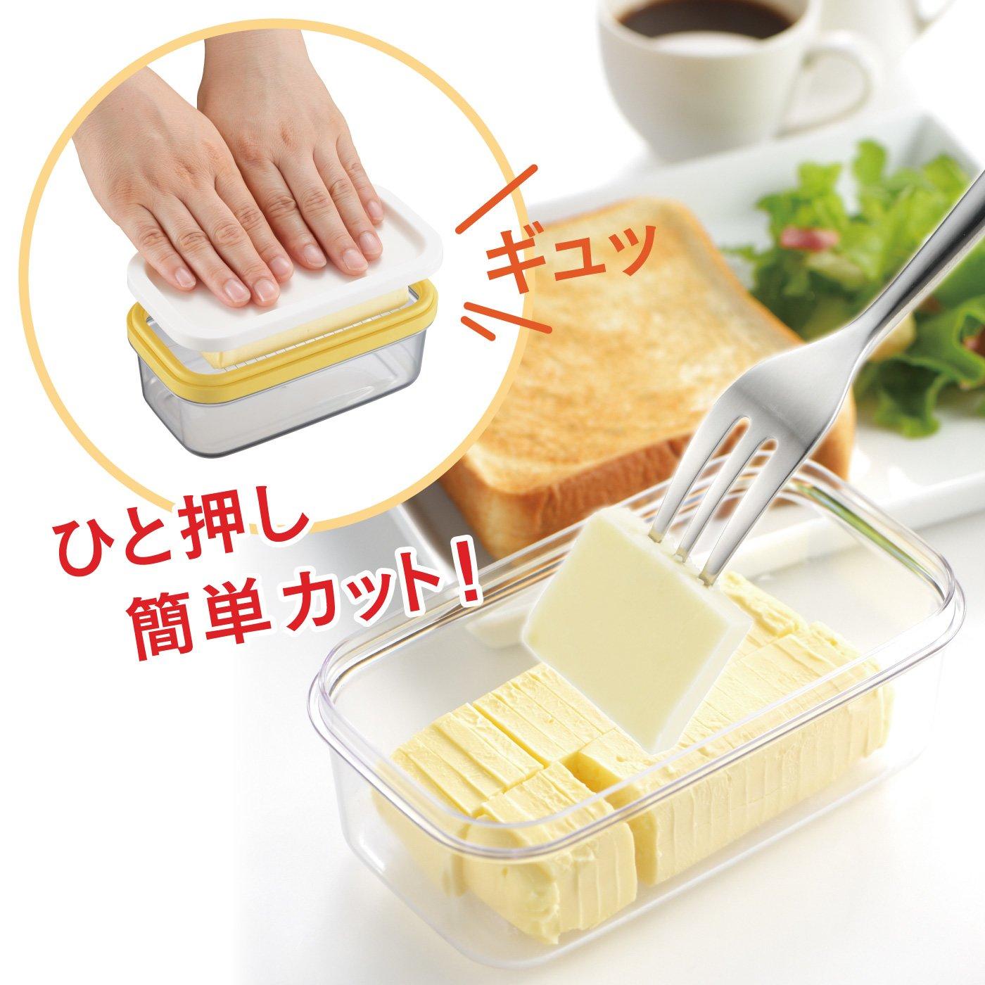 バター好きの神アイテム カットできちゃうバターケース