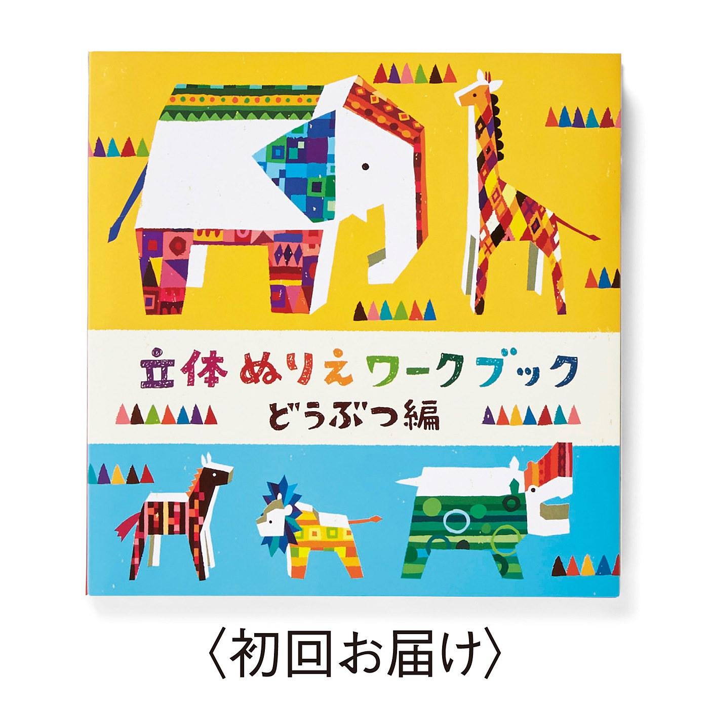500色の色えんぴつプロジェクトスタッフおすすめ!キッズの感性広がるクリエイティブブック〈どうぶつ〉の会