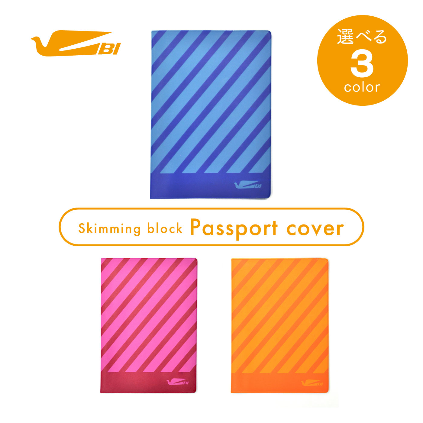 ブラニフのトラベルグッズ パスポートカバー