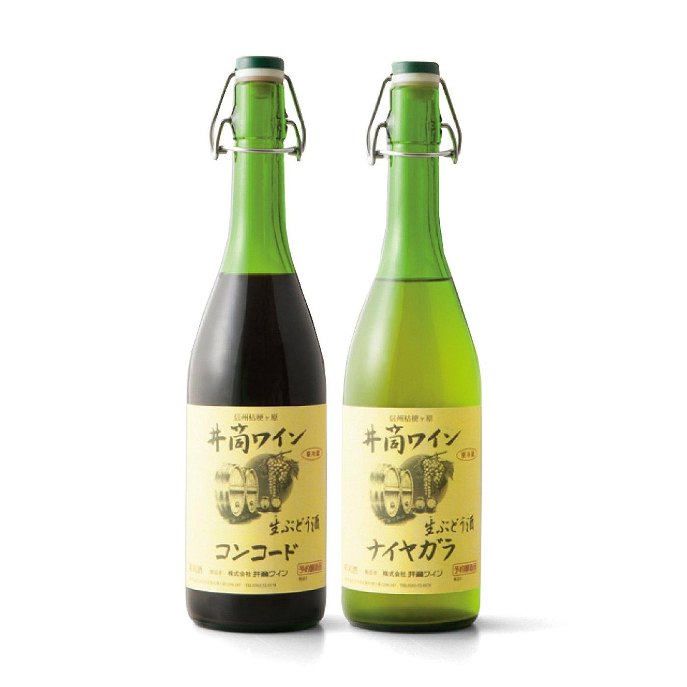 お待たせしました! 2020年産とれたてぶどうで造る井筒生にごりワイン赤白2本セット