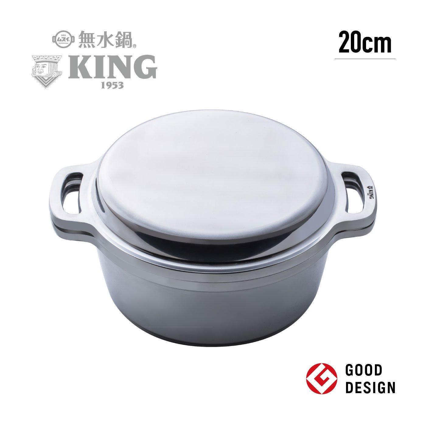 料理も、人も水入らず 時代を超えて受け継がれる KING無水鍋(R)20cm