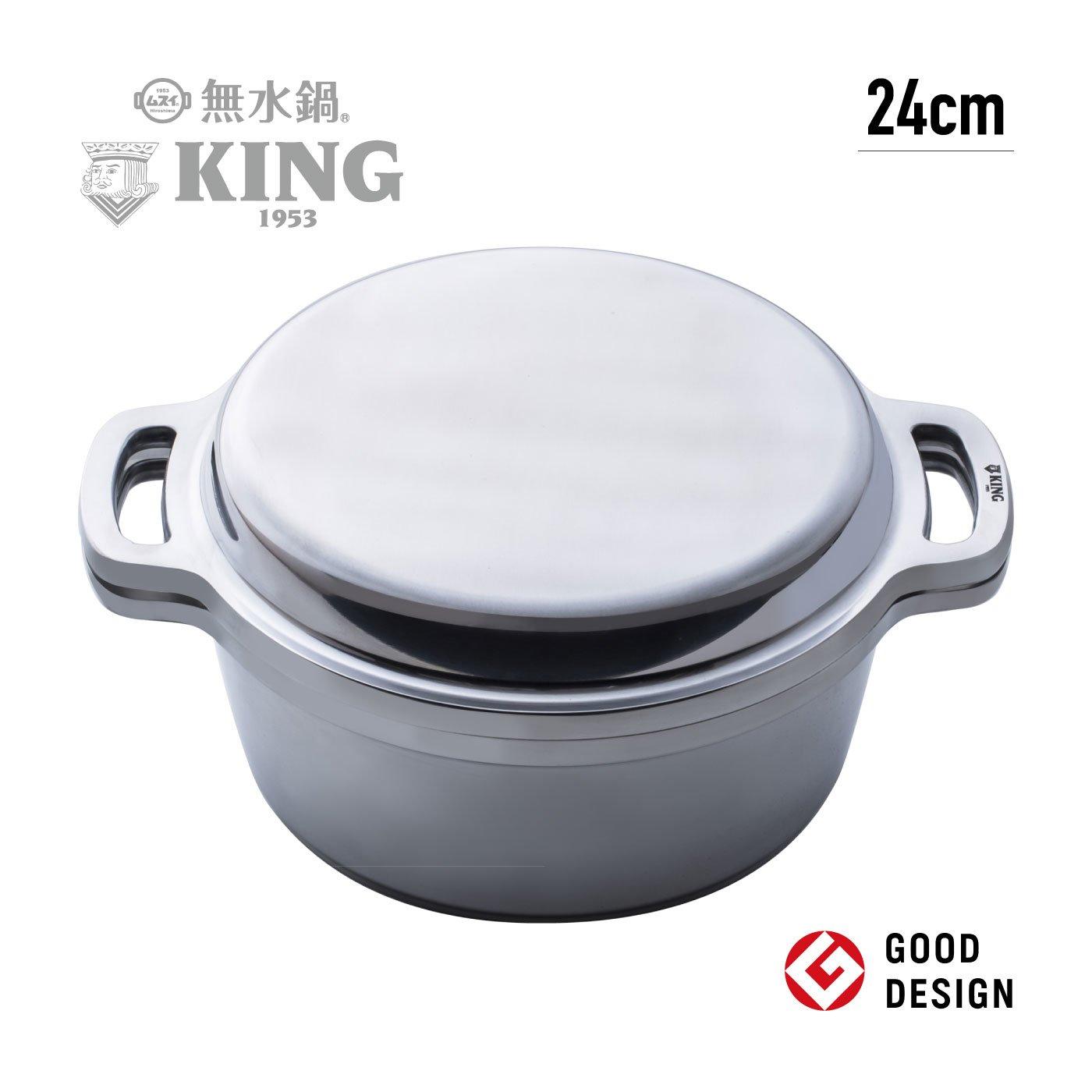 料理も、人も水入らず 時代を超えて受け継がれる KING無水鍋(R)24cm