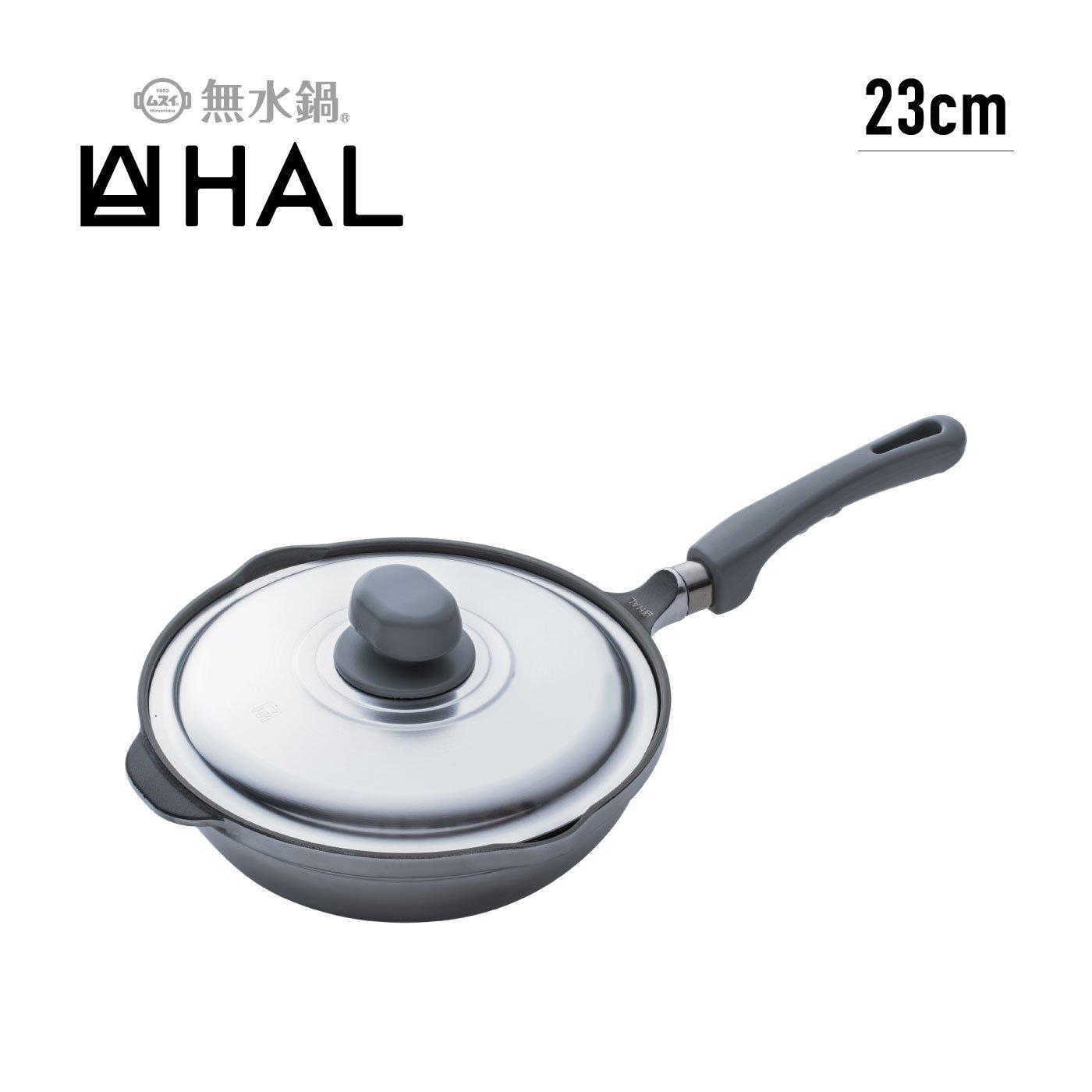 「手早く、おいしく」スマートライフのパートナー HAL万能無水鍋(R)23cm