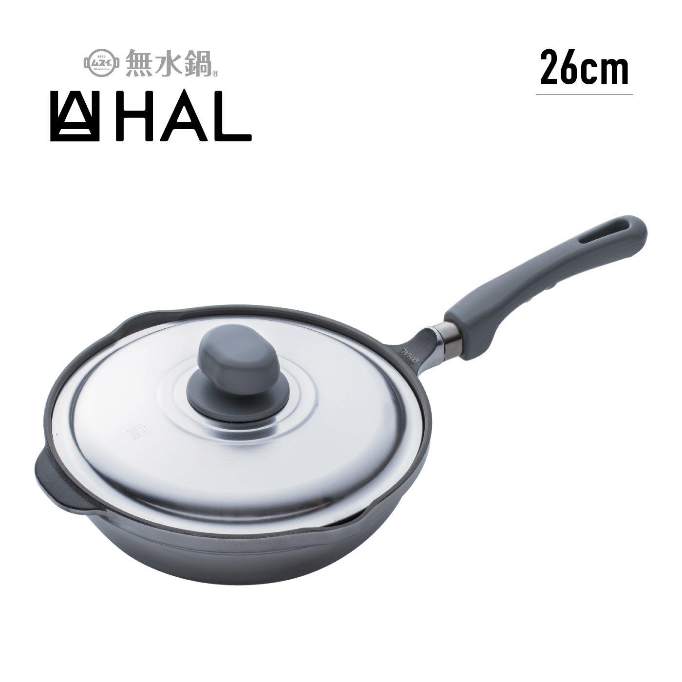 「手早く、おいしく」スマートライフのパートナー HAL万能無水鍋(R)26cm