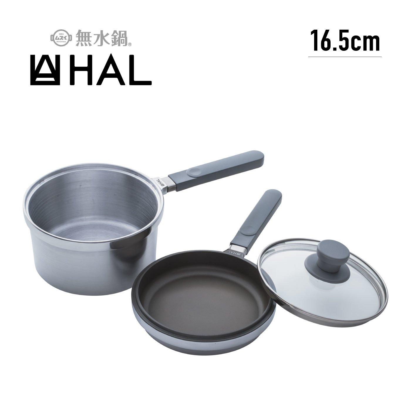 「手早く、おいしく」スマートライフのパートナー HAL片手無水鍋(R)16.5cm