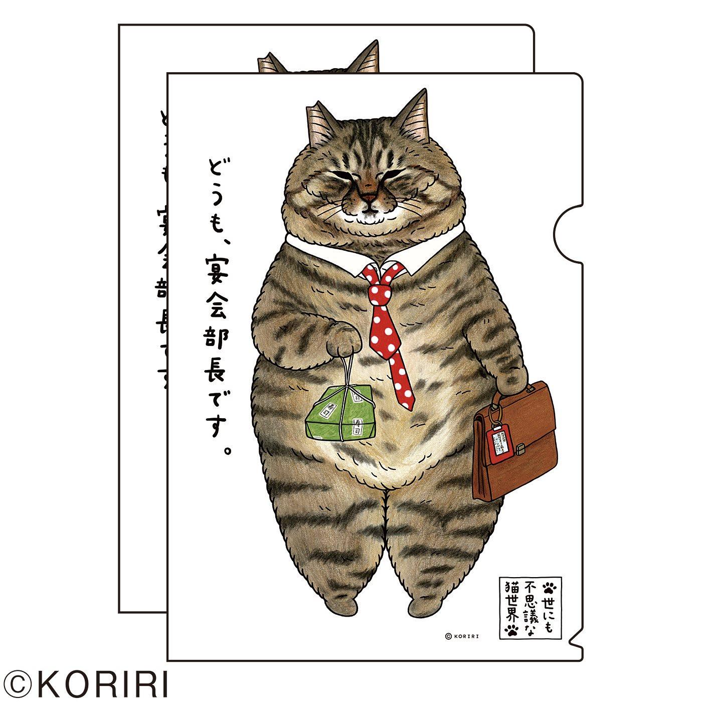 猫部×世にも不思議な猫世界 地域猫チャリティークリアファイル2019