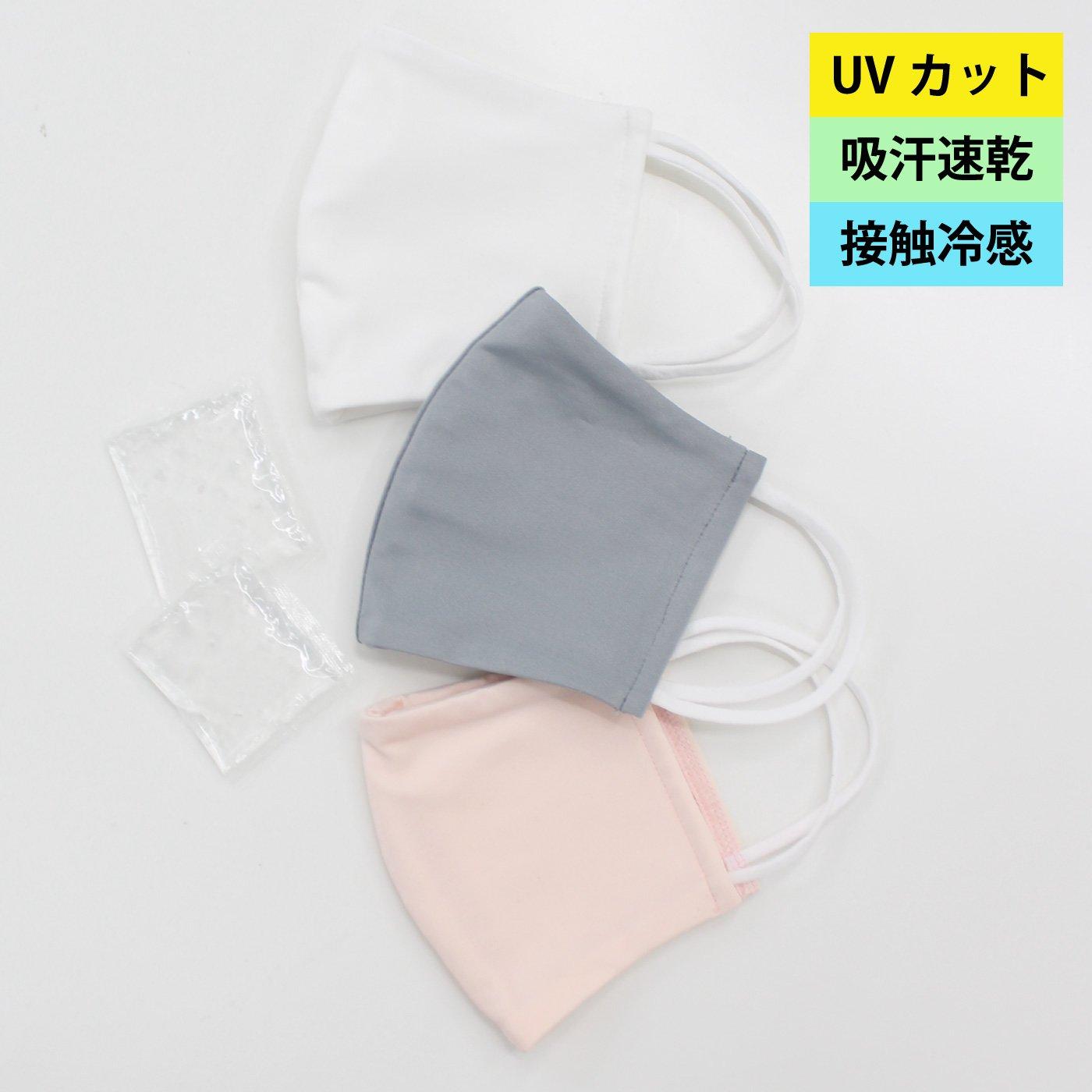【WEB限定】IEDIT[イディット] UVケア&接触冷感&吸汗速乾がうれしい 冷却ジェル付き立体布マスク