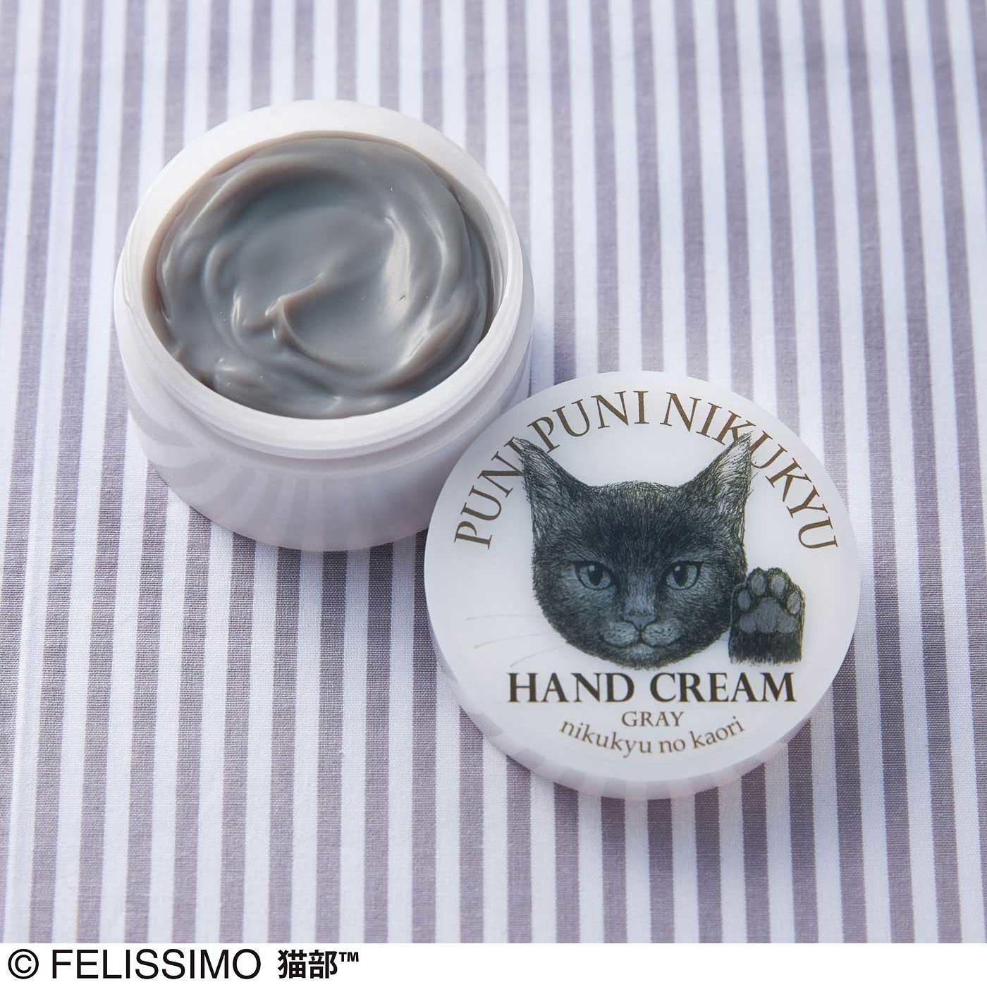 あの猫(こ)とおそろい!? プニプニ肉球の香りハンドクリーム〈グレー〉の会