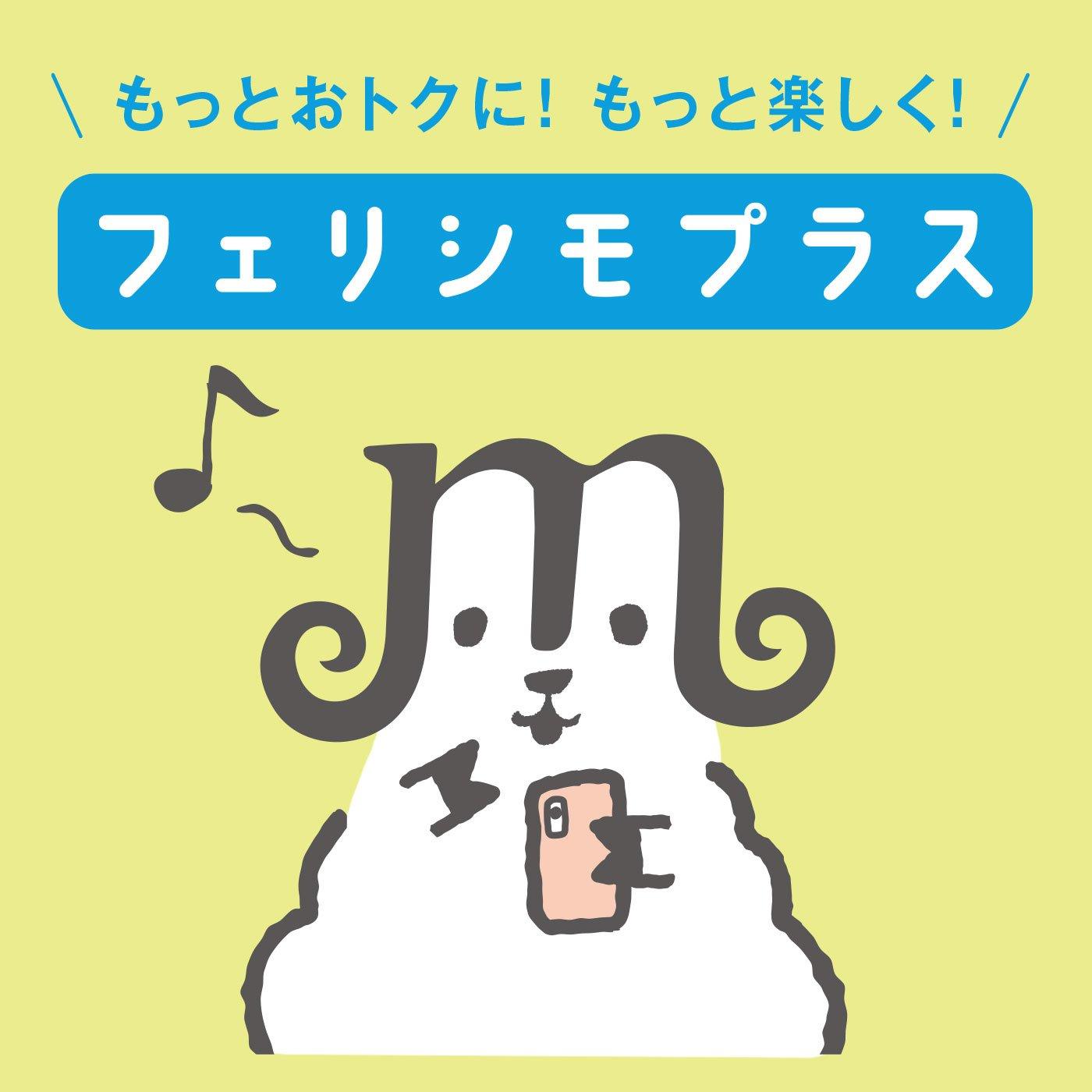 「フェリシモ プラス」サービス料