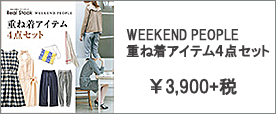 WEEKEND PEOPLE 重ね着アイテム4点セット