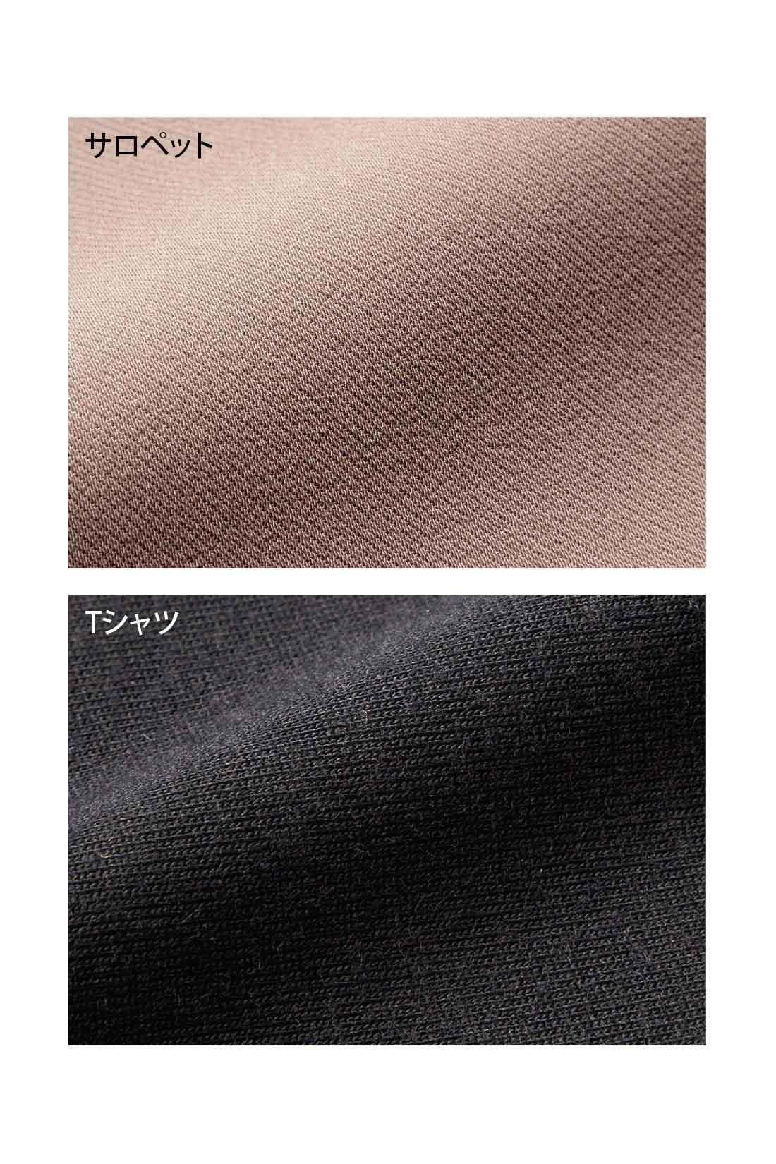 サロペットには上品な落ち感のある素材で大人っぽく。Tシャツにはさらりとした質感で着心地のよい綿混の天じく素材。