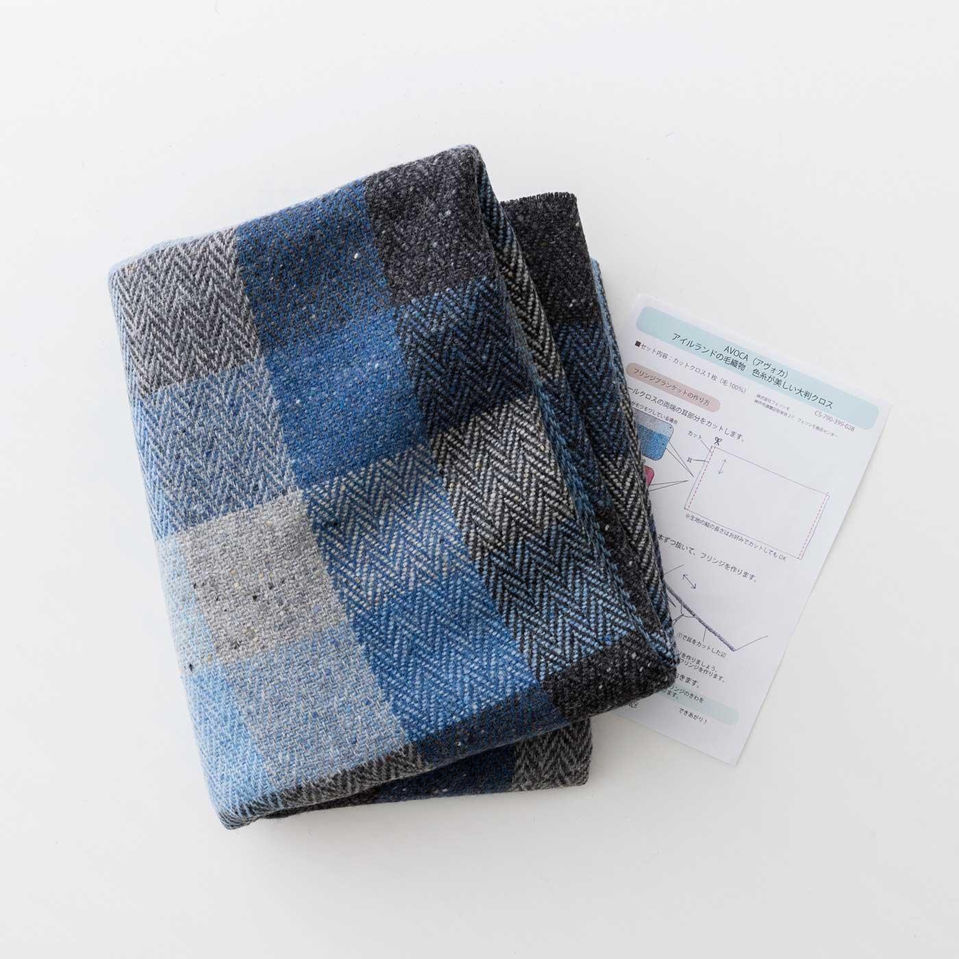 AVOCA(アヴォカ)アイルランドの毛織物 色糸が美しい大判クロス
