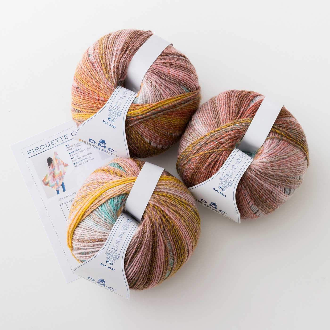 美しい色の段染め糸 DMC PIROUETTE(ピルエット)大判ブランケットのレシピ付き