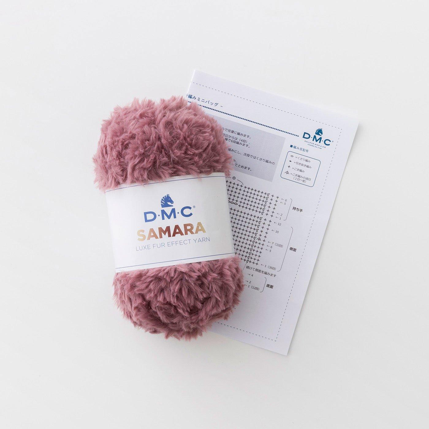 極太毛糸 SAMARA(サマラ)で編むかぎ針編みミニバッグ