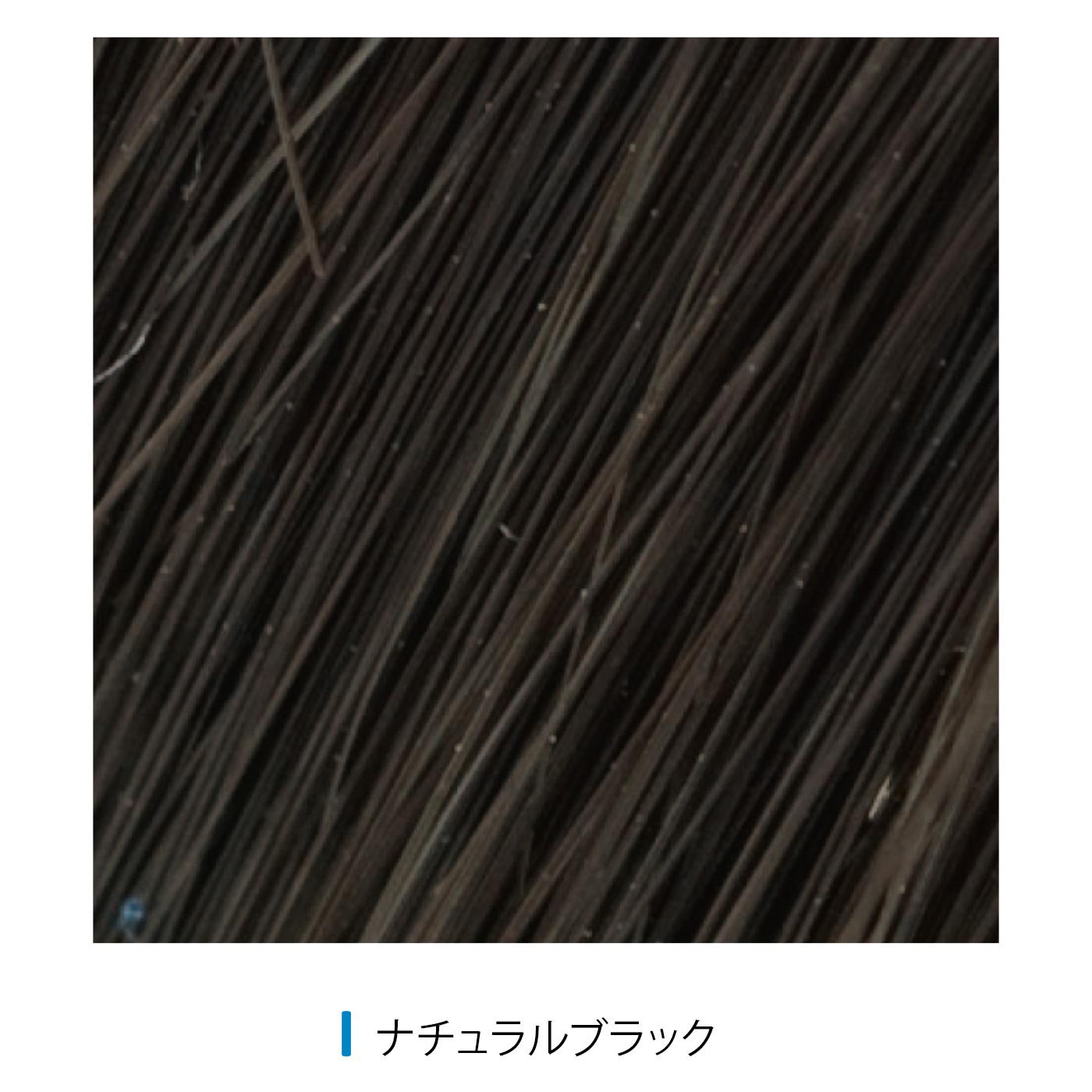 上質な人工毛なので、地毛に自然になじみます。
