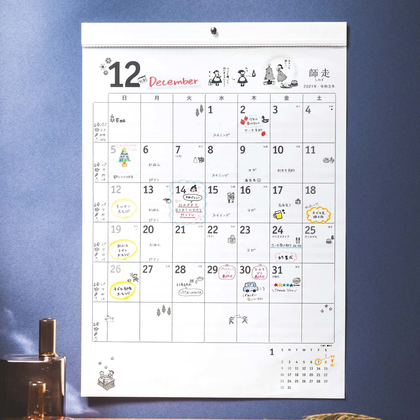 SF STUDIO みんなのスケジュール共有☆ファミリーカレンダー(日曜始まり) 2021