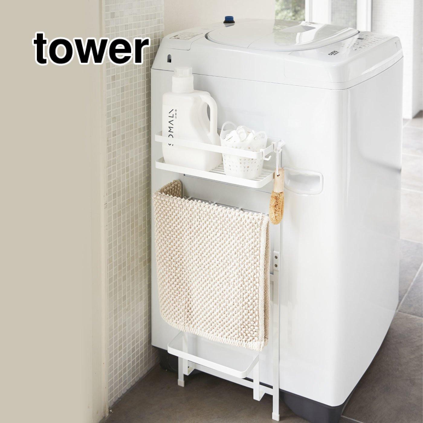 tower すっきりまとめて片付く! 洗濯機横マグネット収納ラック