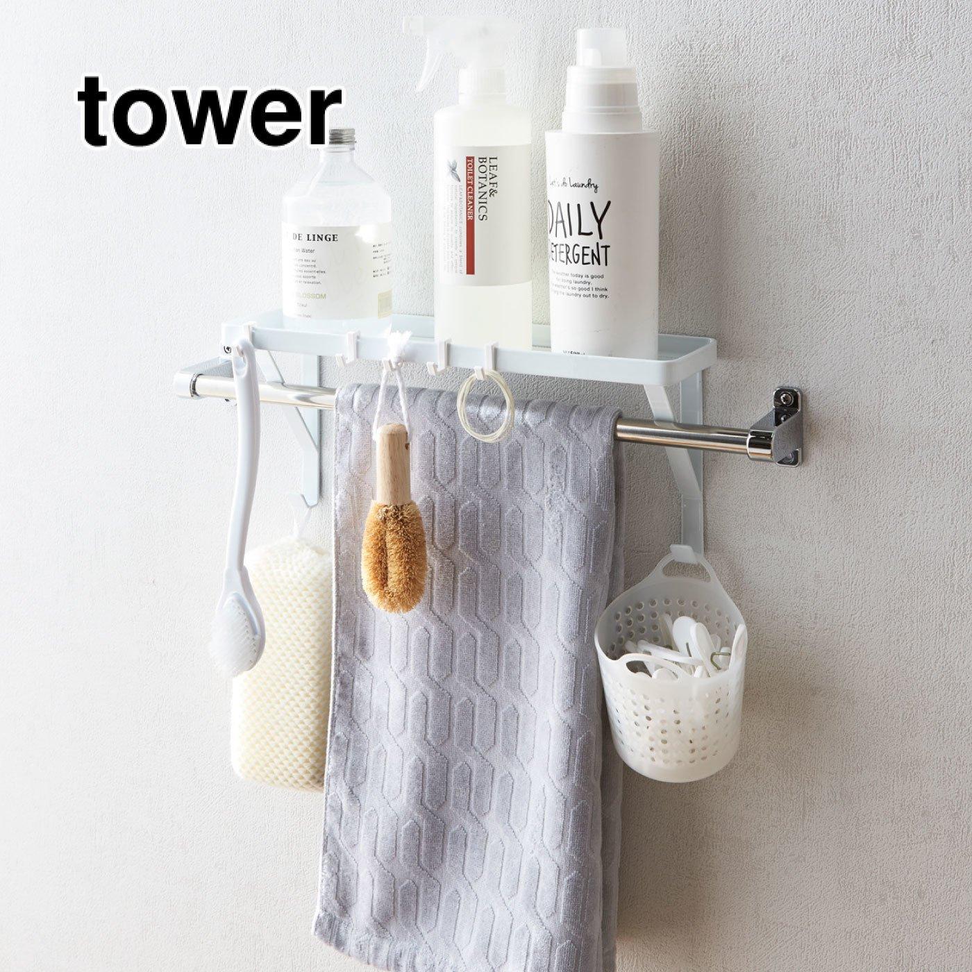 tower スペースが生まれる! タオル掛け上ラック