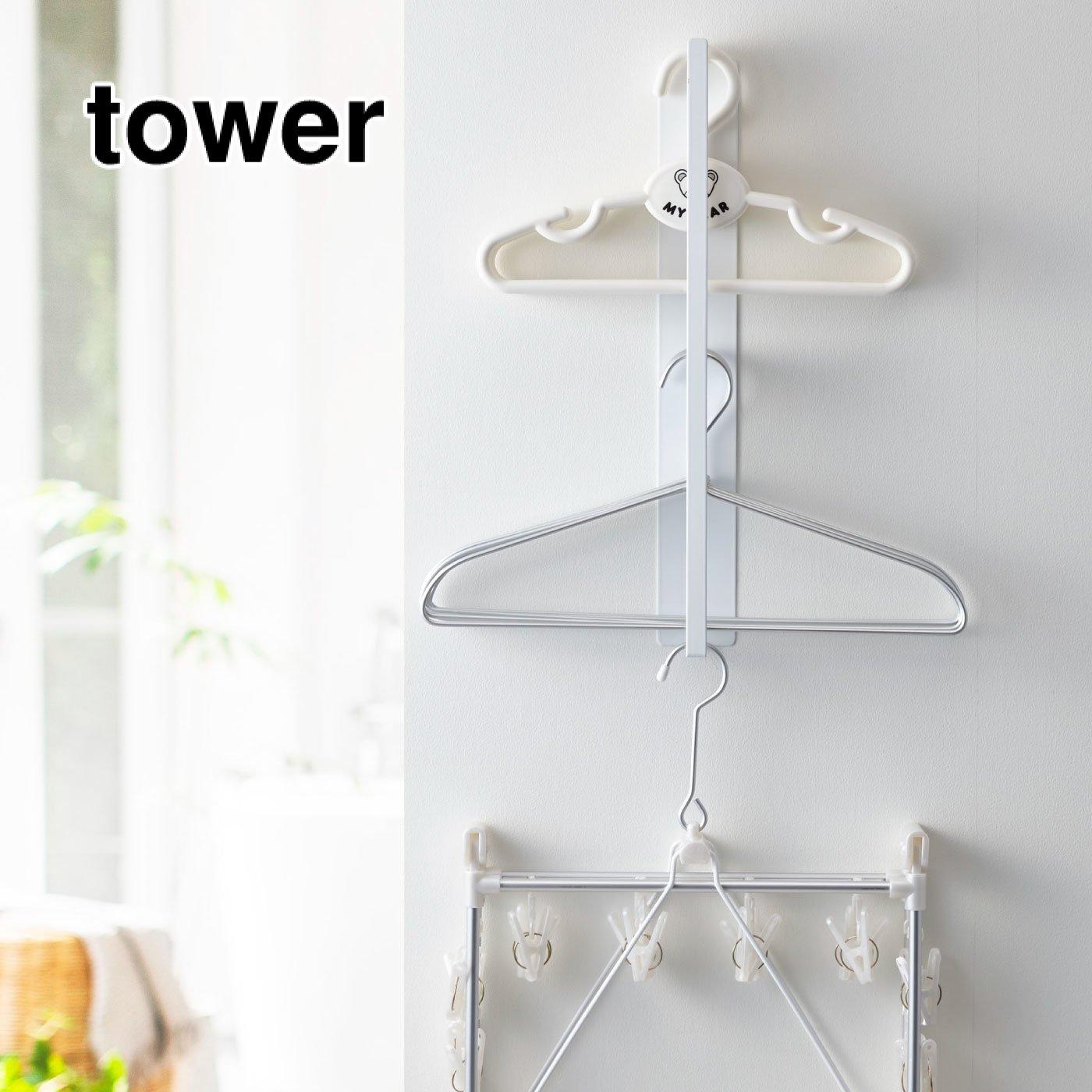 tower 使いかたいろいろ 便利なマグネット洗濯ハンガー収納ラック