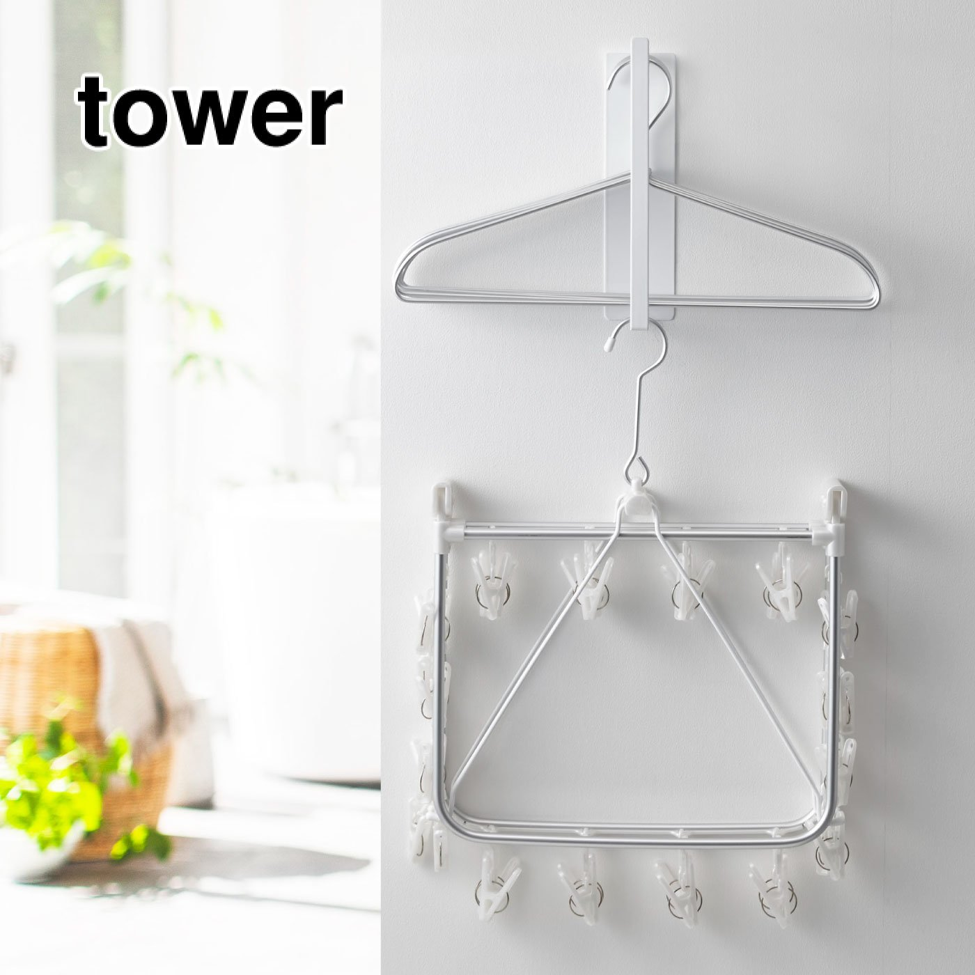 tower 使いかたいろいろ 便利なマグネット洗濯ハンガー収納フックプレートS