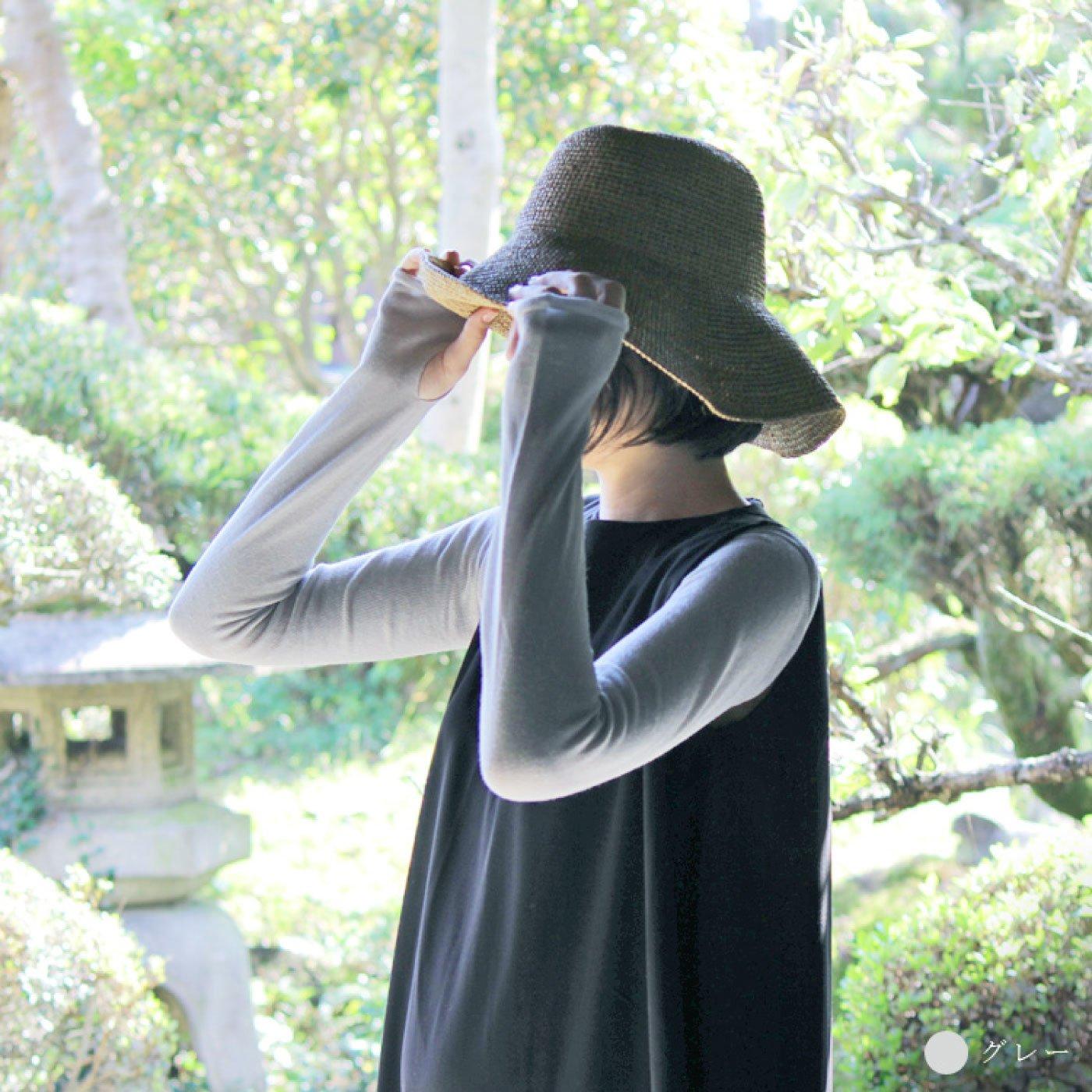 肩まですっぽり 自然派アームカバー(70cm丈)