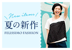 FELISSIMO FASHION 夏の新作