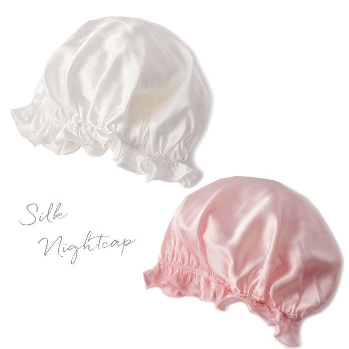 美しい光沢と滑らかな肌ざわりシルクサテンのおやすみナイトキャップ
