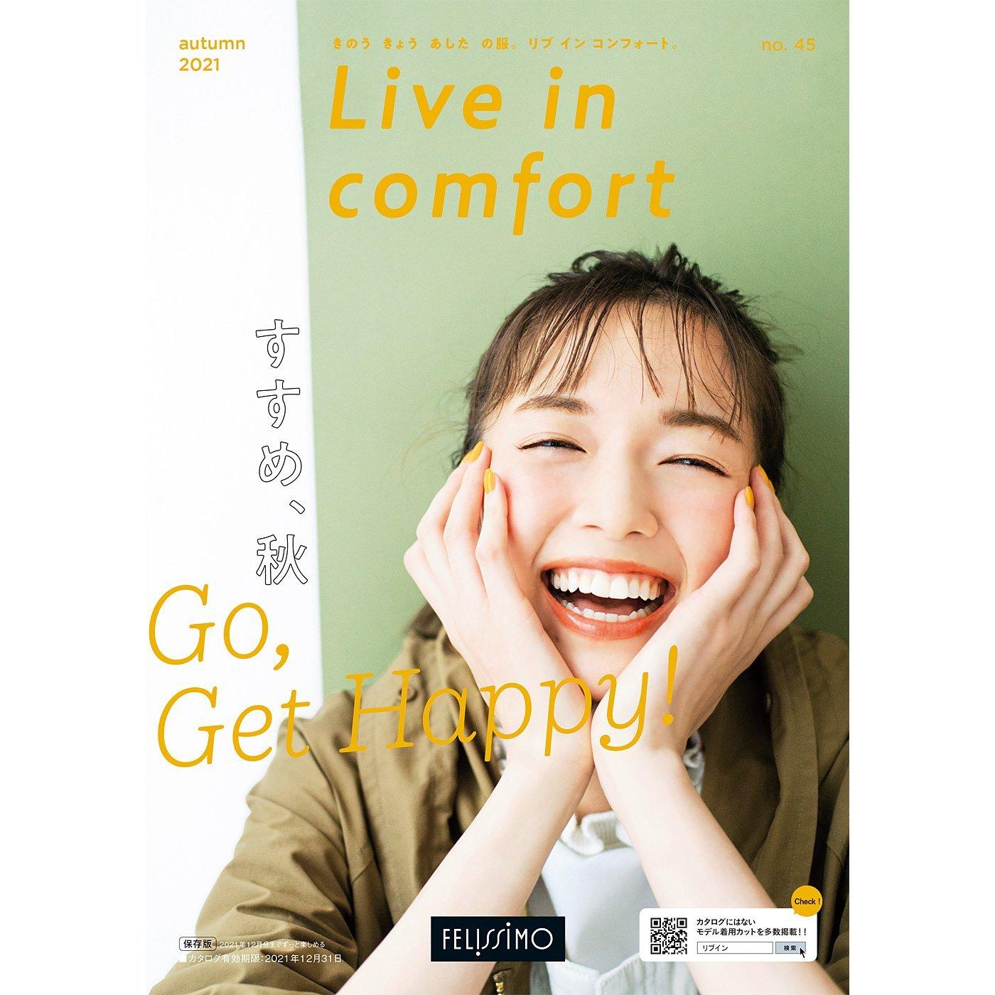 Live in comfort 2021年 秋号