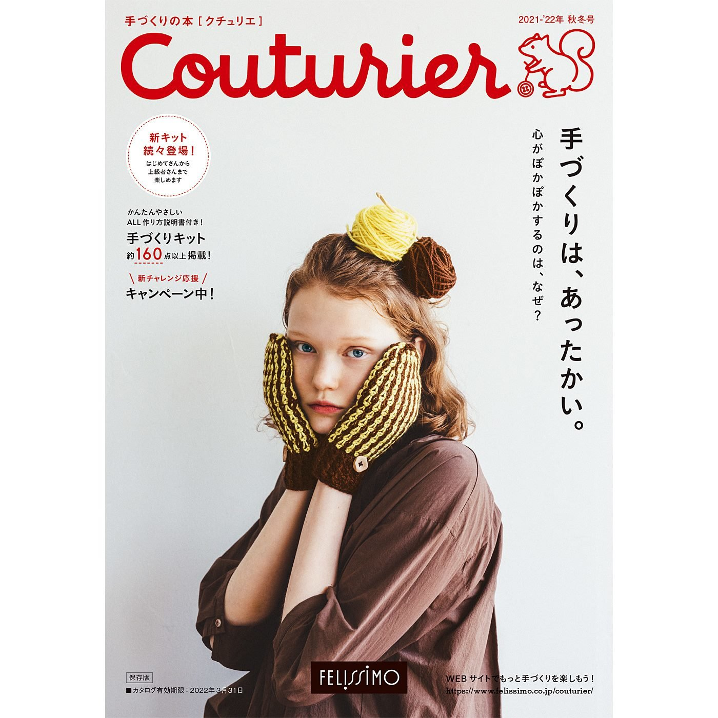 Couturier[クチュリエ] 2021-'22 秋冬号