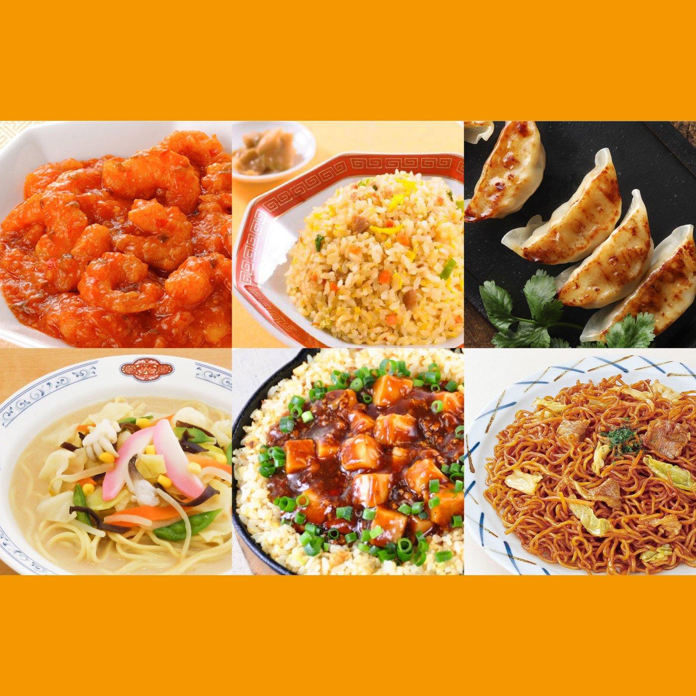 家食応援 冷凍惣菜 定番中華6種セット