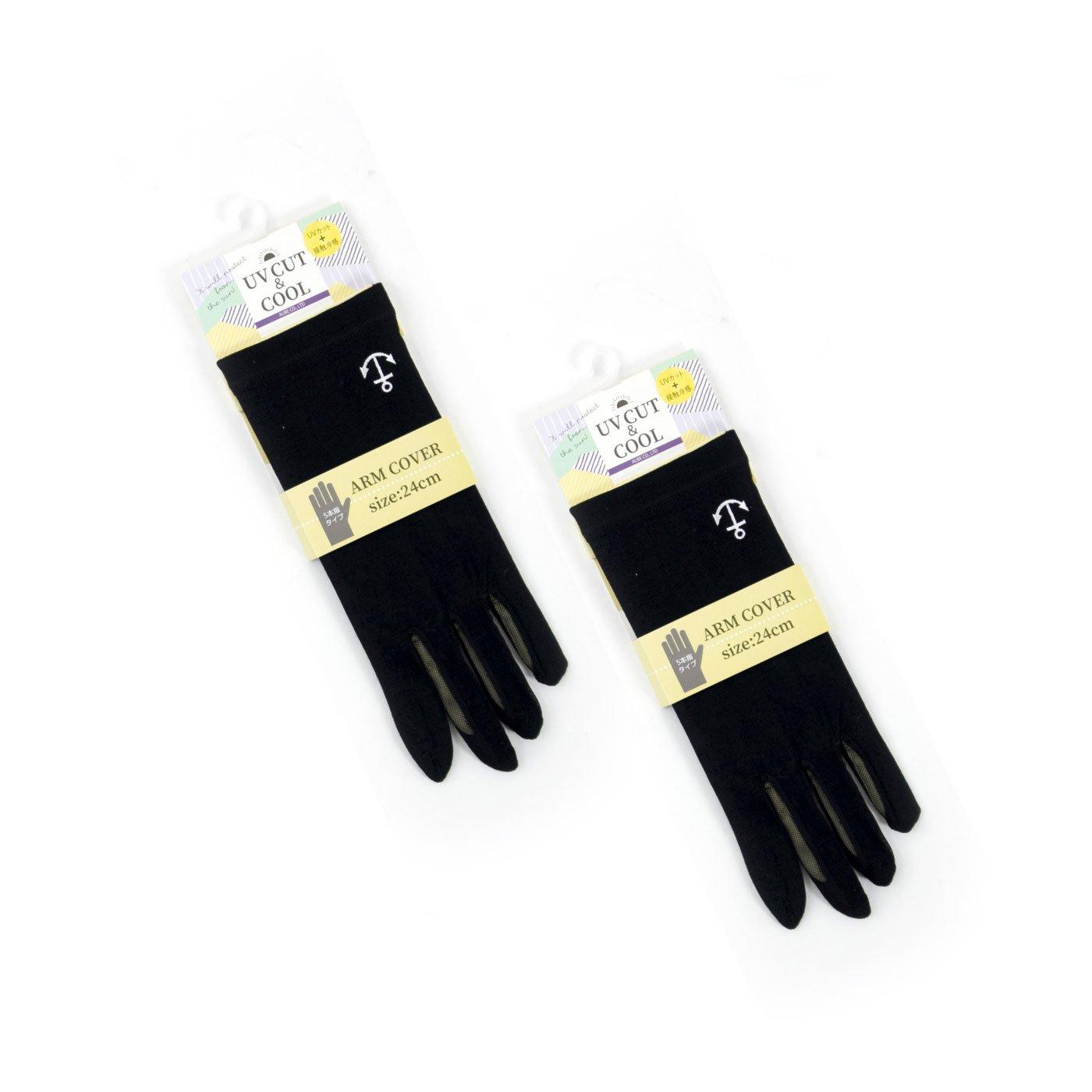 【特急便】UV対策&接触冷感手袋<シンプル> ニコシェアセット