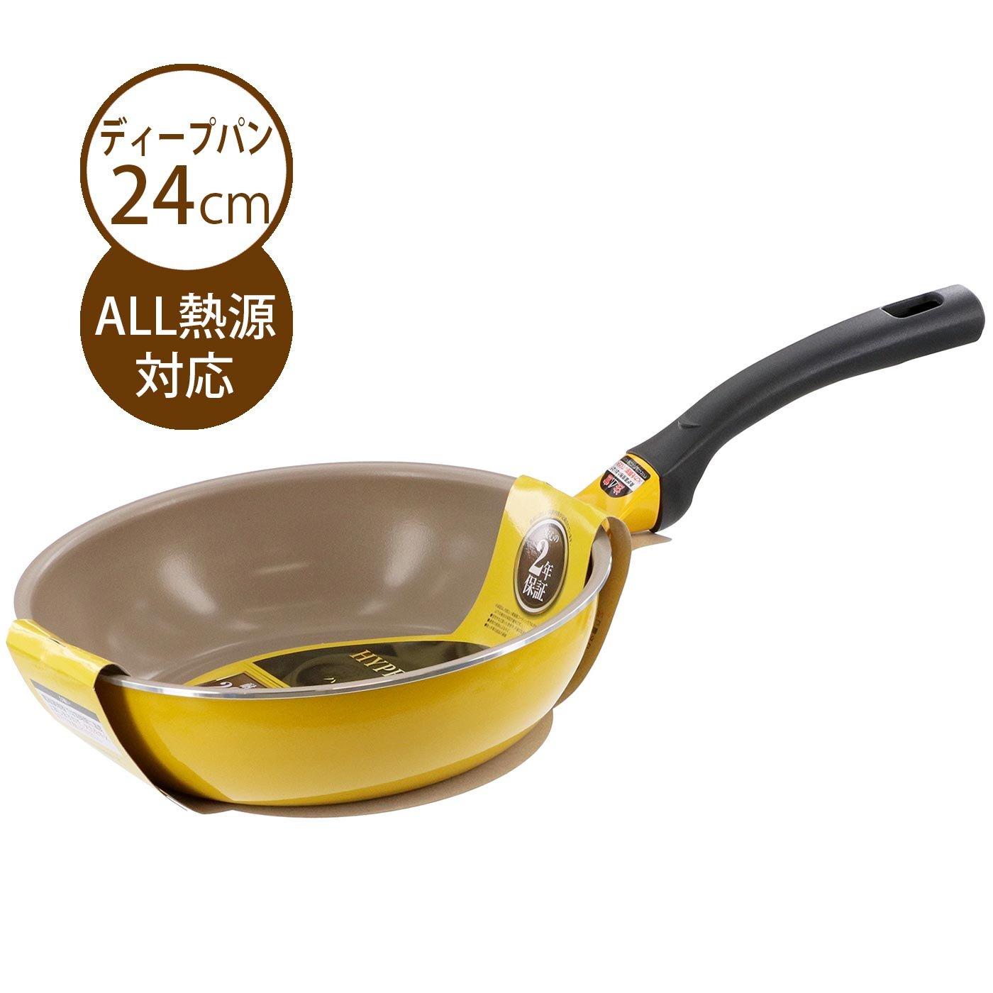ハイパープレミアムコート IH対応ディープパン イエロー24cm