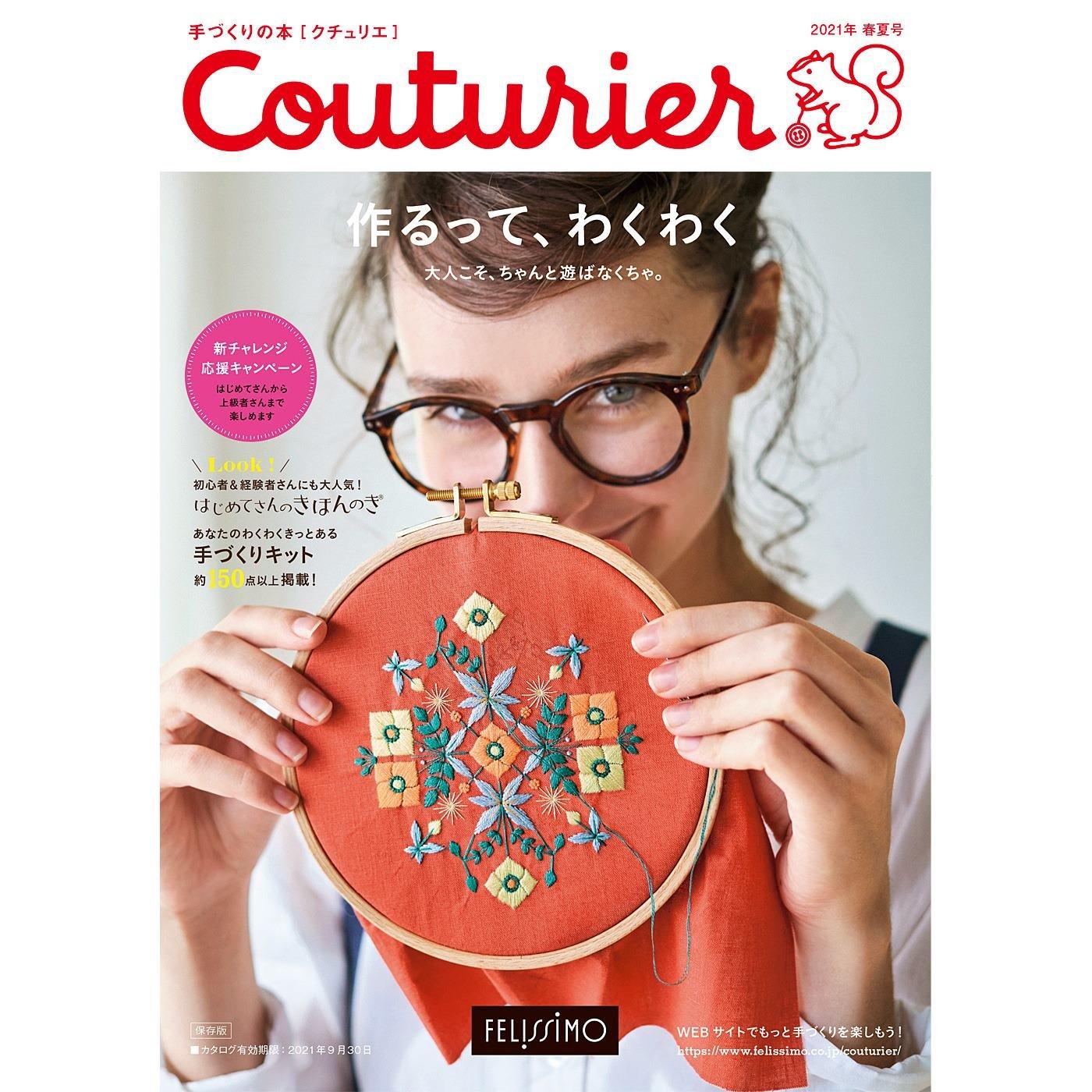 Couturier[クチュリエ] 2021年 春夏号