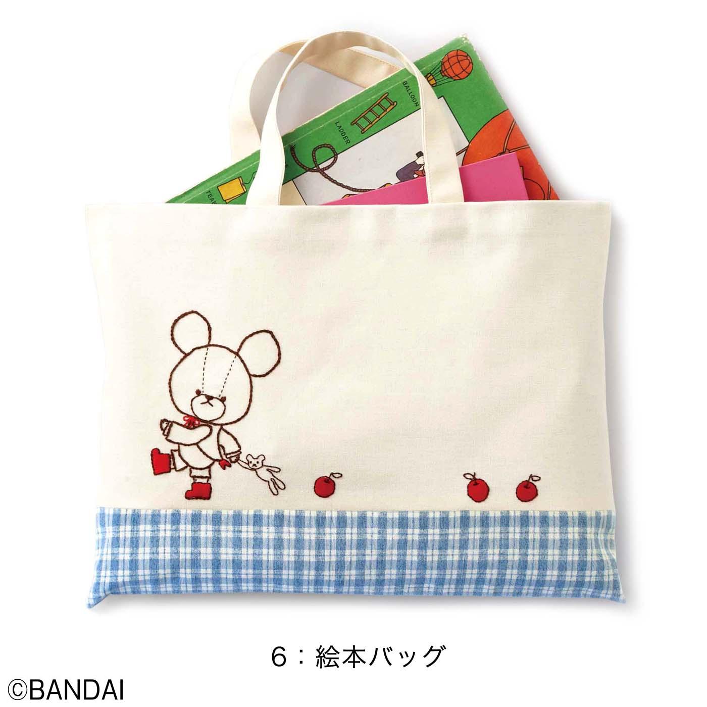 絵本バッグ:縦約25cm、横約34cm(持ち手含まず)