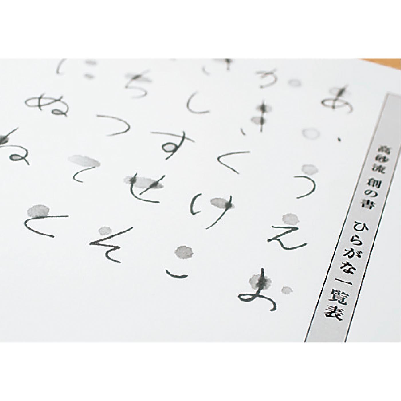 1.「あいうえお」から始める描き方の基本
