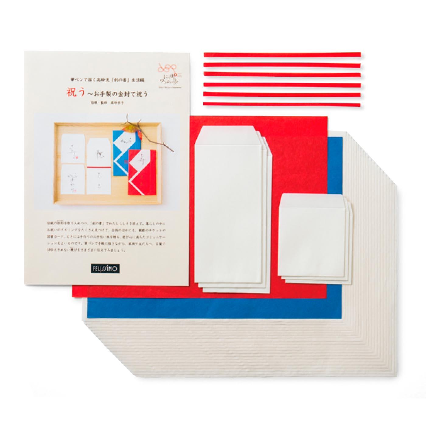 毎回のテーマに合わせた美しい和紙素材、練習用の推奨半紙をセットにして、お届けします。