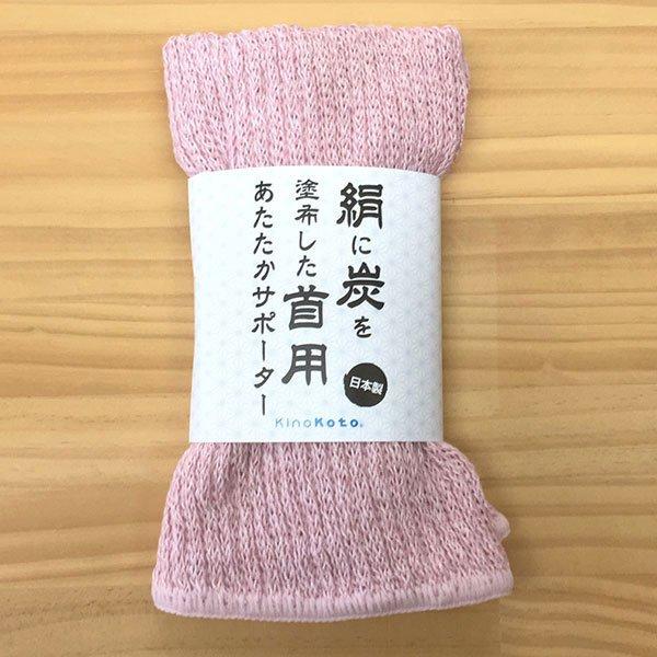 [静岡県]絹と炭のネックウォーマー マーブルピンク