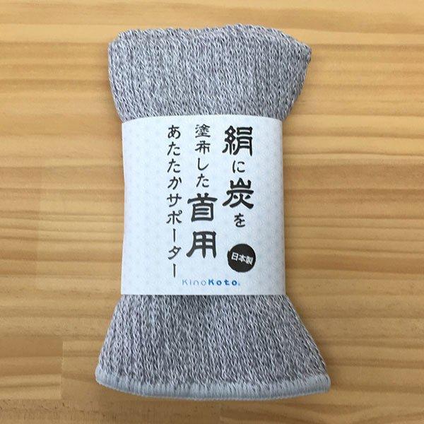 [静岡県]絹と炭のネックウォーマー グレー