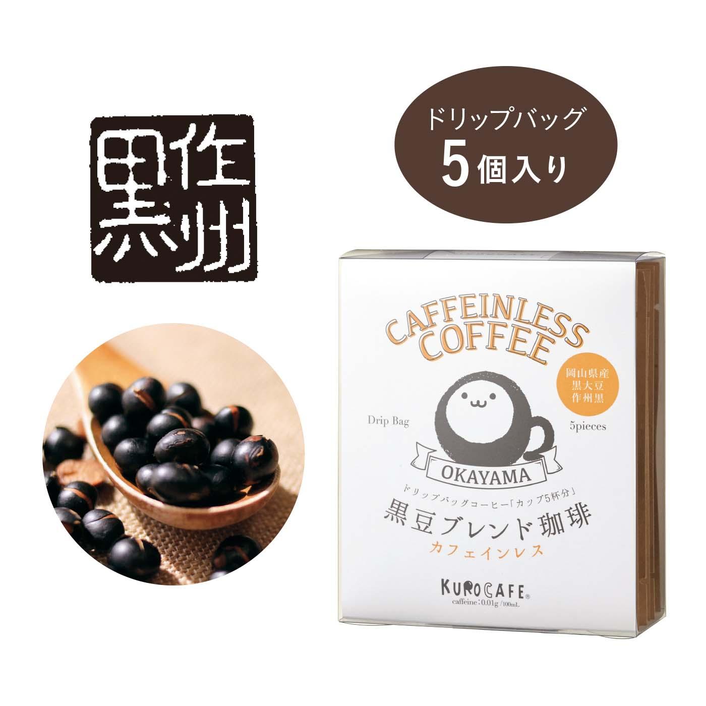 <黒豆ブレンド珈琲>作州黒とコロンビア産コーヒー豆を使用。黒豆の豊かな風味とコロンビアコーヒーの香ばしさが絶妙にマッチした酸味控えめのやわらかな味わいです。