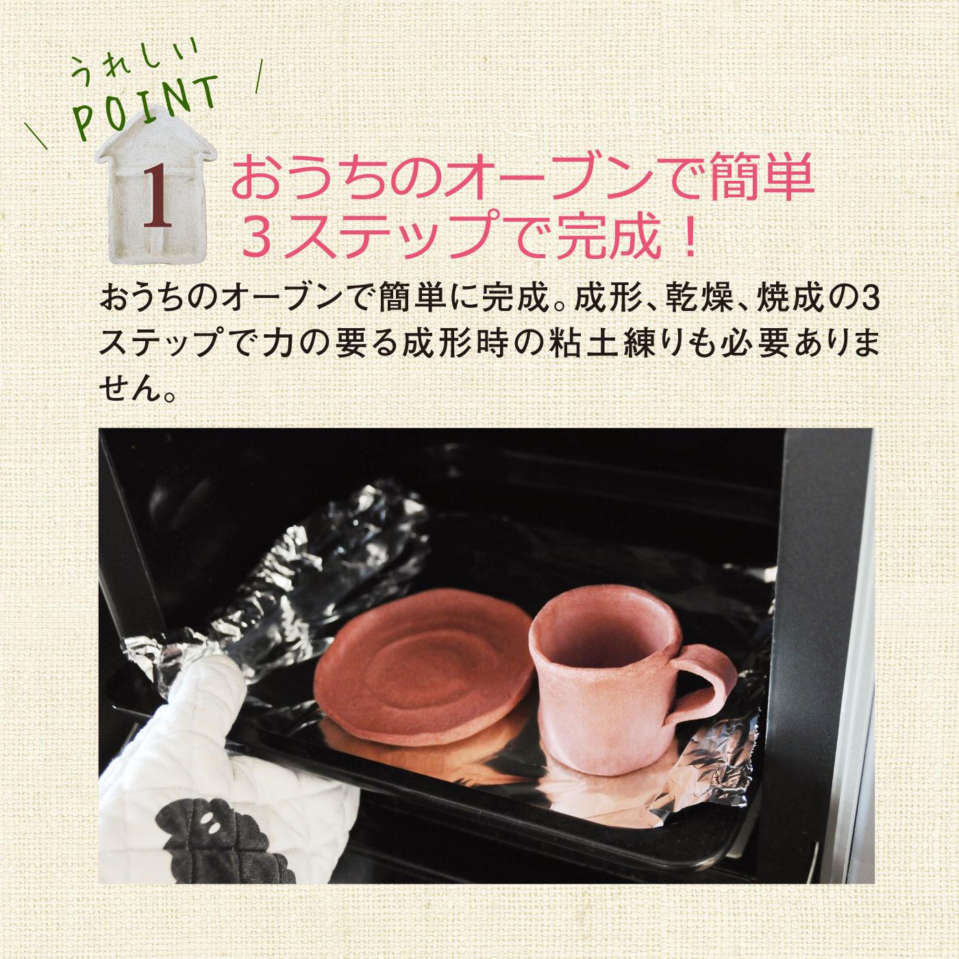 うれしいPOINT1 おうちのオーブンで簡単3ステップで完成!