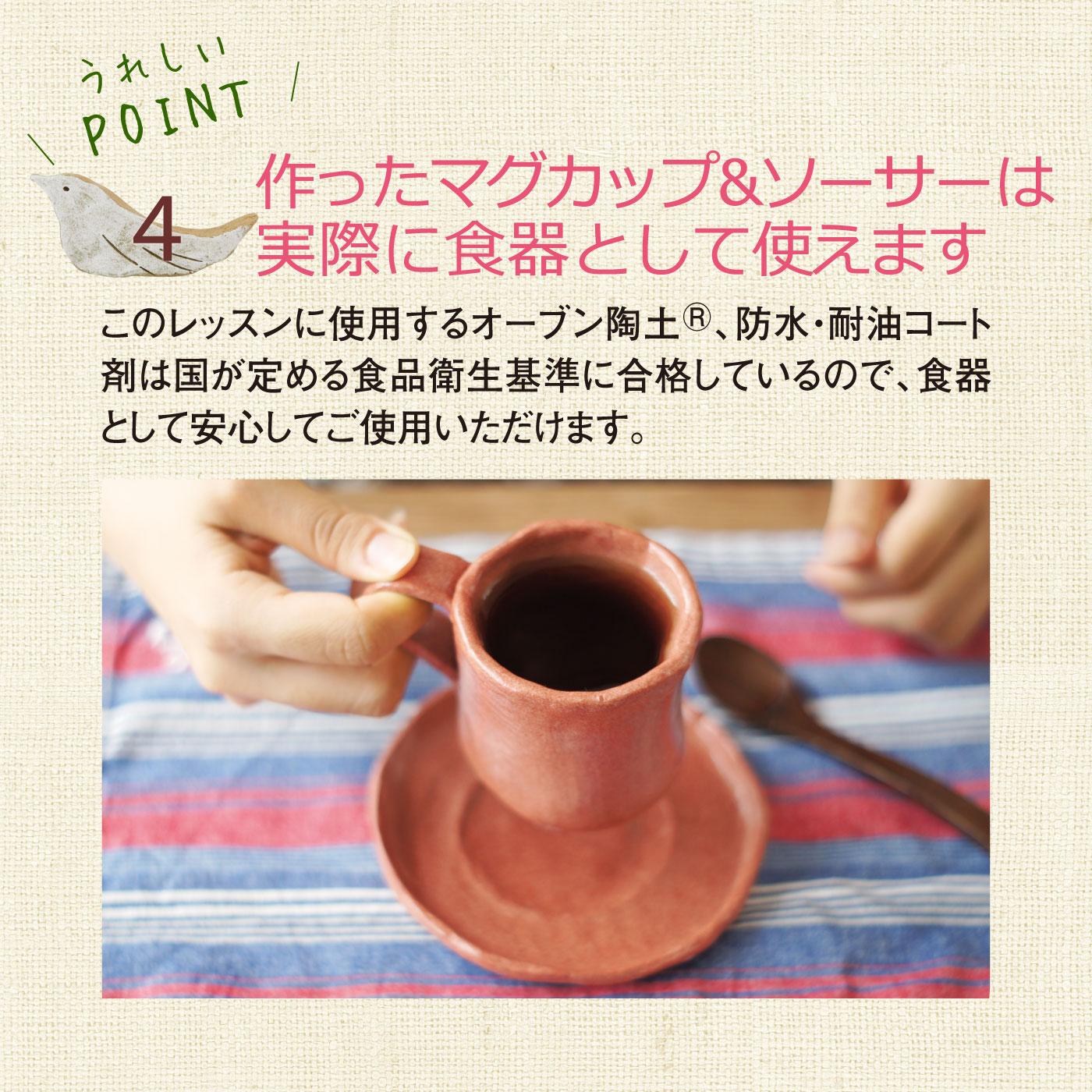 うれしいPOINT4 作ったマグカップ&ソーサーは実際に食器として使えます。