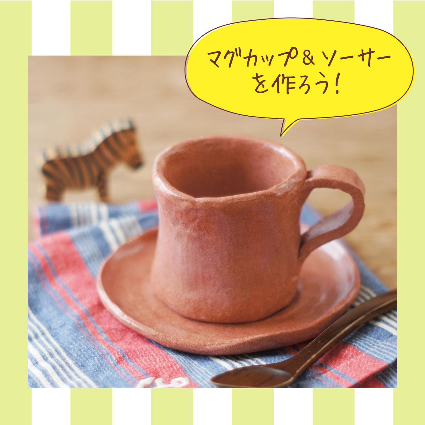 マグカップ&ソーサーを作ろう!