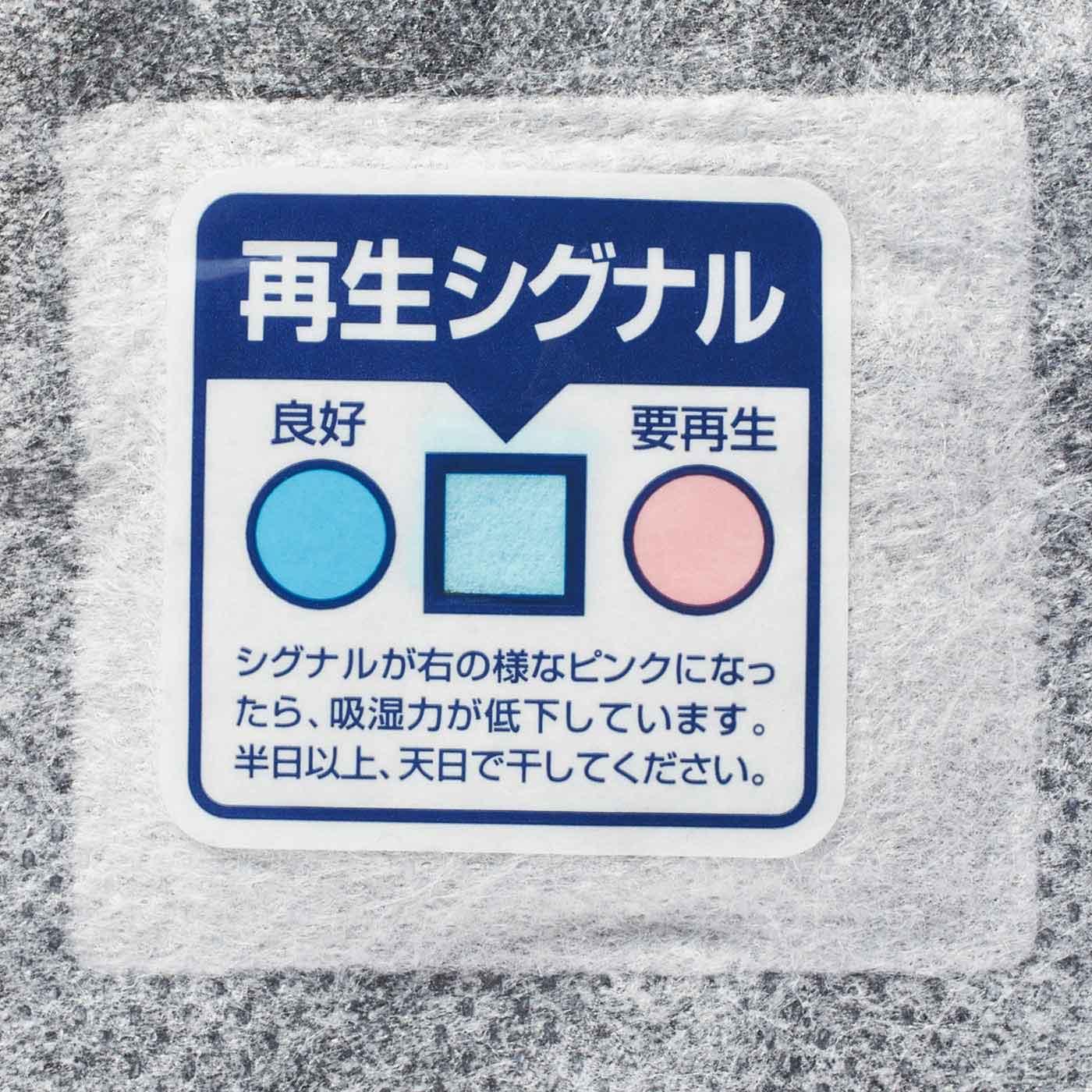 吸湿力が低下したらシグナルでお知らせ。半日以上、天日干しすると吸湿力が再生します。