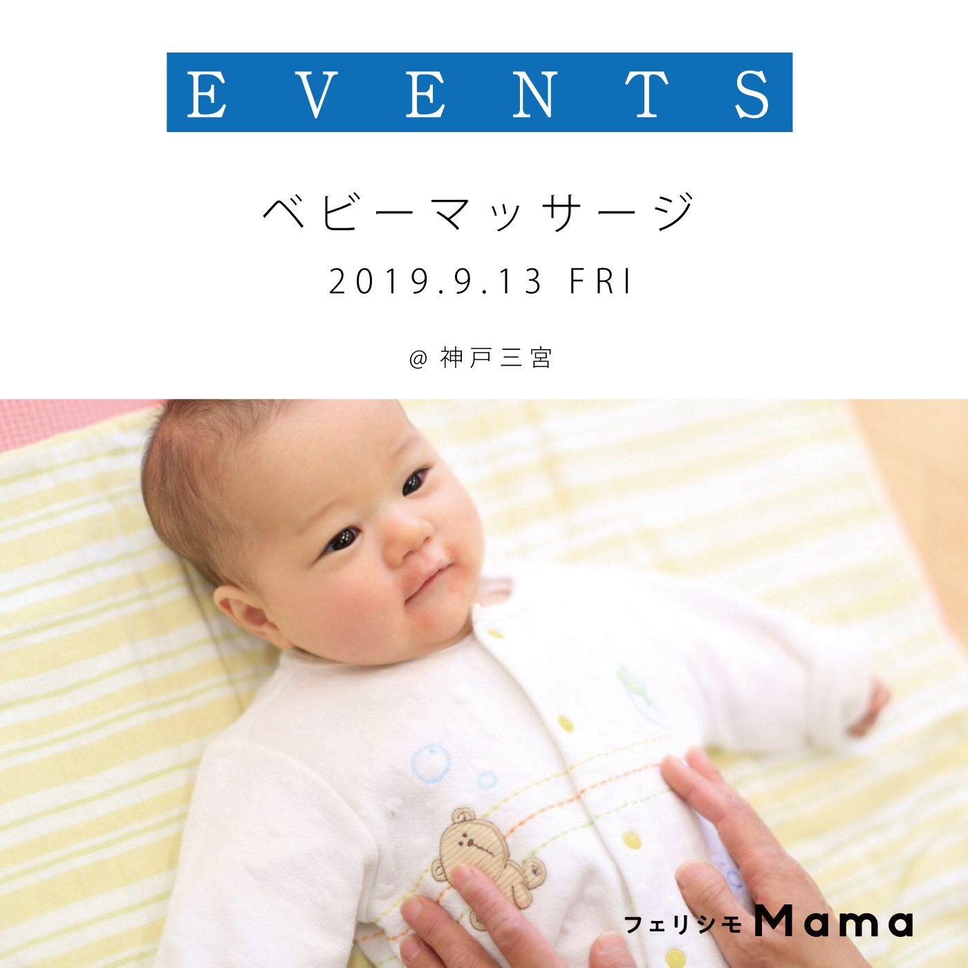 〈フェリシモMama〉9月13日(金)ベビーマッサージ&座談会