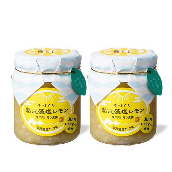 手づくり熟成藻塩レモン2個
