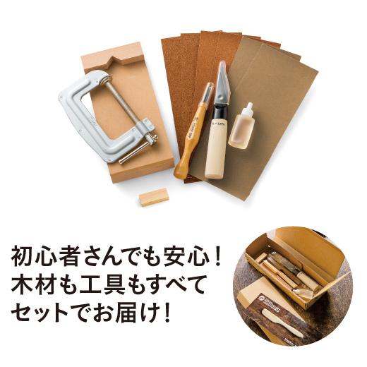 あらかじめおおまかに形作られた木材、必要な工具や材料、レッスンブックも毎月すべてセットしてお届け。だれでも届いたその日から始めることができます。