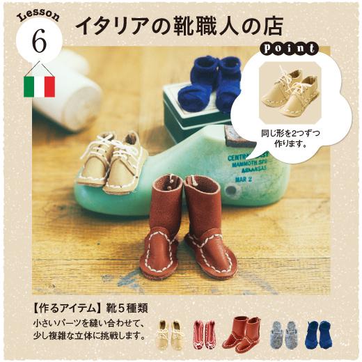 本格的なブーツや紐靴作り。縮尺を替えればお人形サイズも作れそう。 ※革パーツ3アイテム(3足)分、型紙、フェルトシート2枚付き